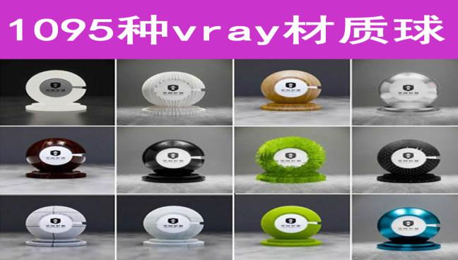 1095种vray for sketchup材质球